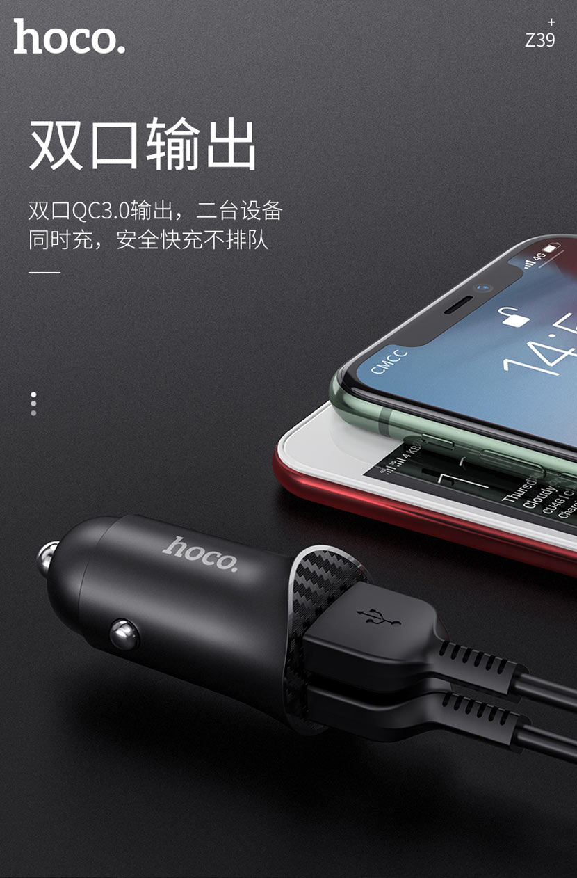 hoco news z39 farsighted dual port qc3.0 car charger output cn