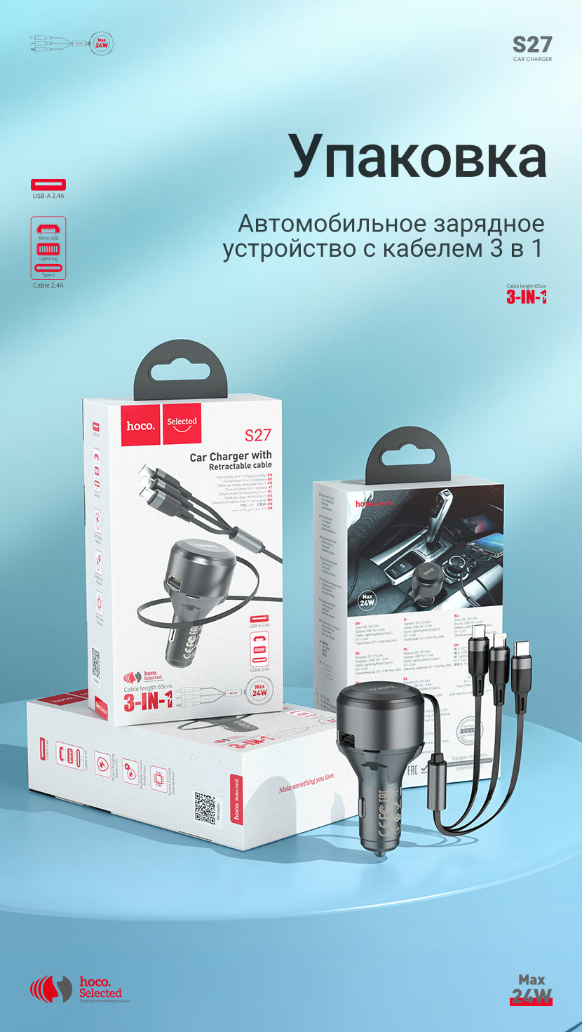 hoco selected news s27 tributo single port car charger with 3in1 cable package ru