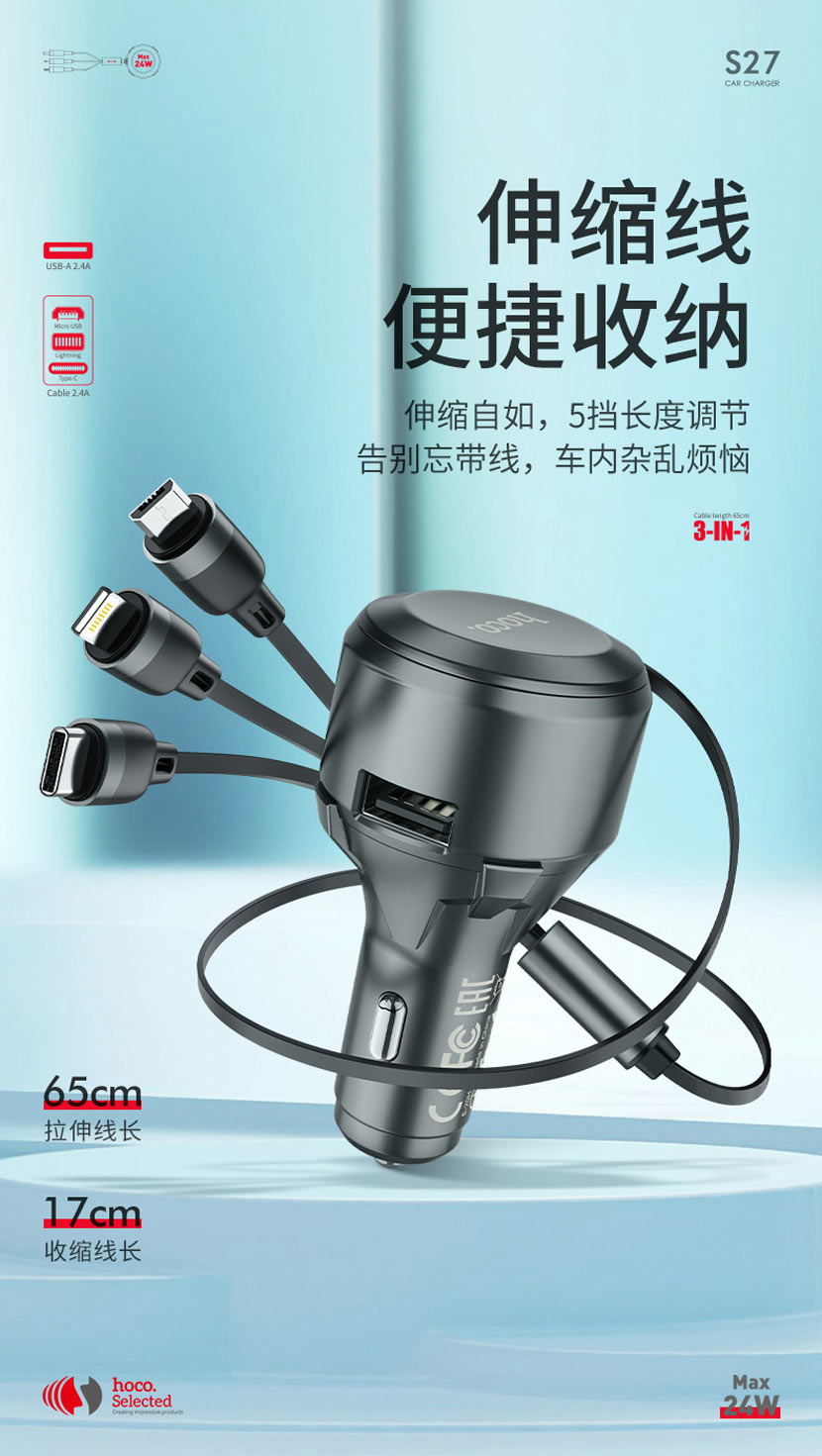 hoco selected news s27 tributo single port car charger with 3in1 cable retractable cn