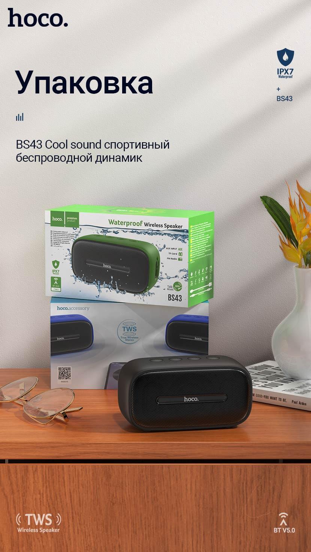 hoco news bs43 cool sound sports wireless speaker package ru