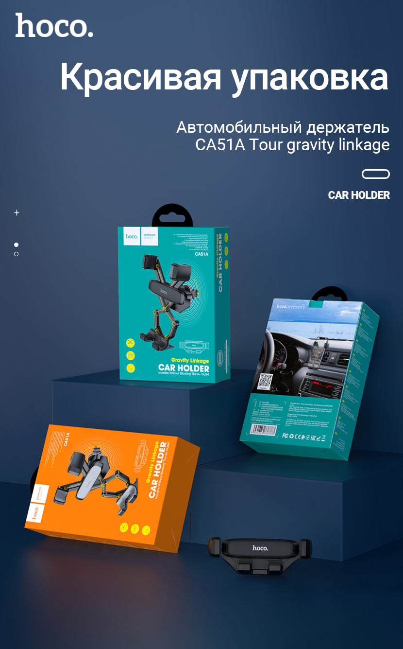 hoco news ca51a tour gravity linkage car holder package ru