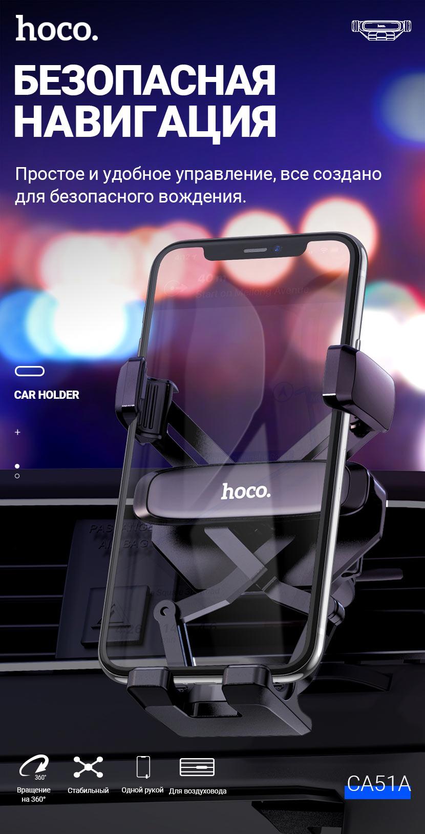 hoco news ca51a tour gravity linkage car holder safe ru