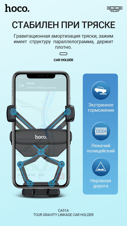 hoco news ca51a tour gravity linkage car holder stable ru