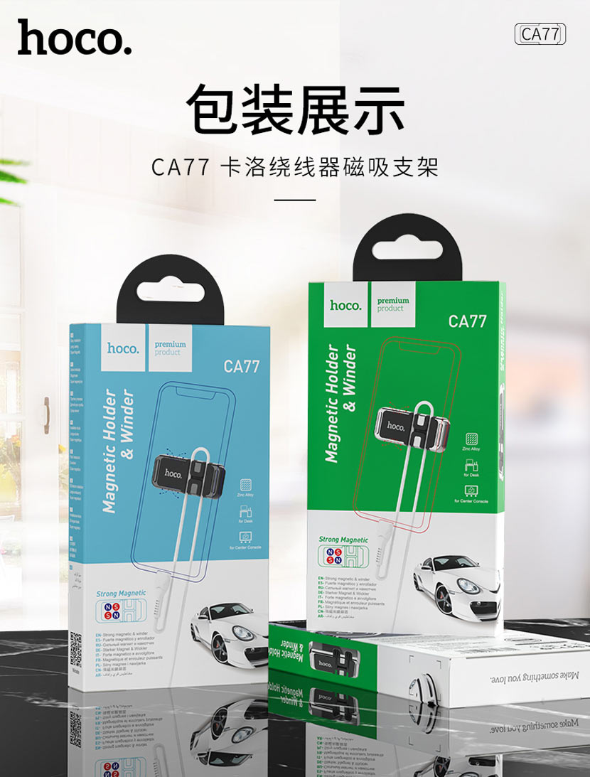 hoco news ca77 carry winder magnetic holder package cn