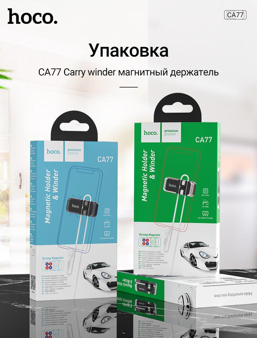 hoco news ca77 carry winder magnetic holder package ru