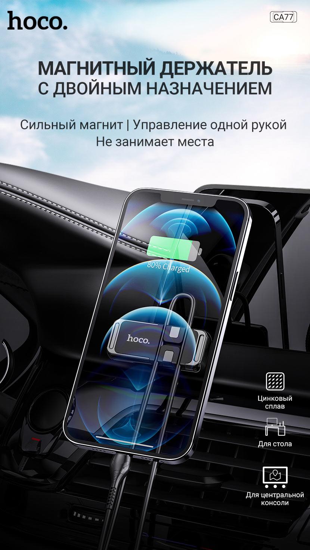 hoco news ca77 carry winder magnetic holder purpose ru