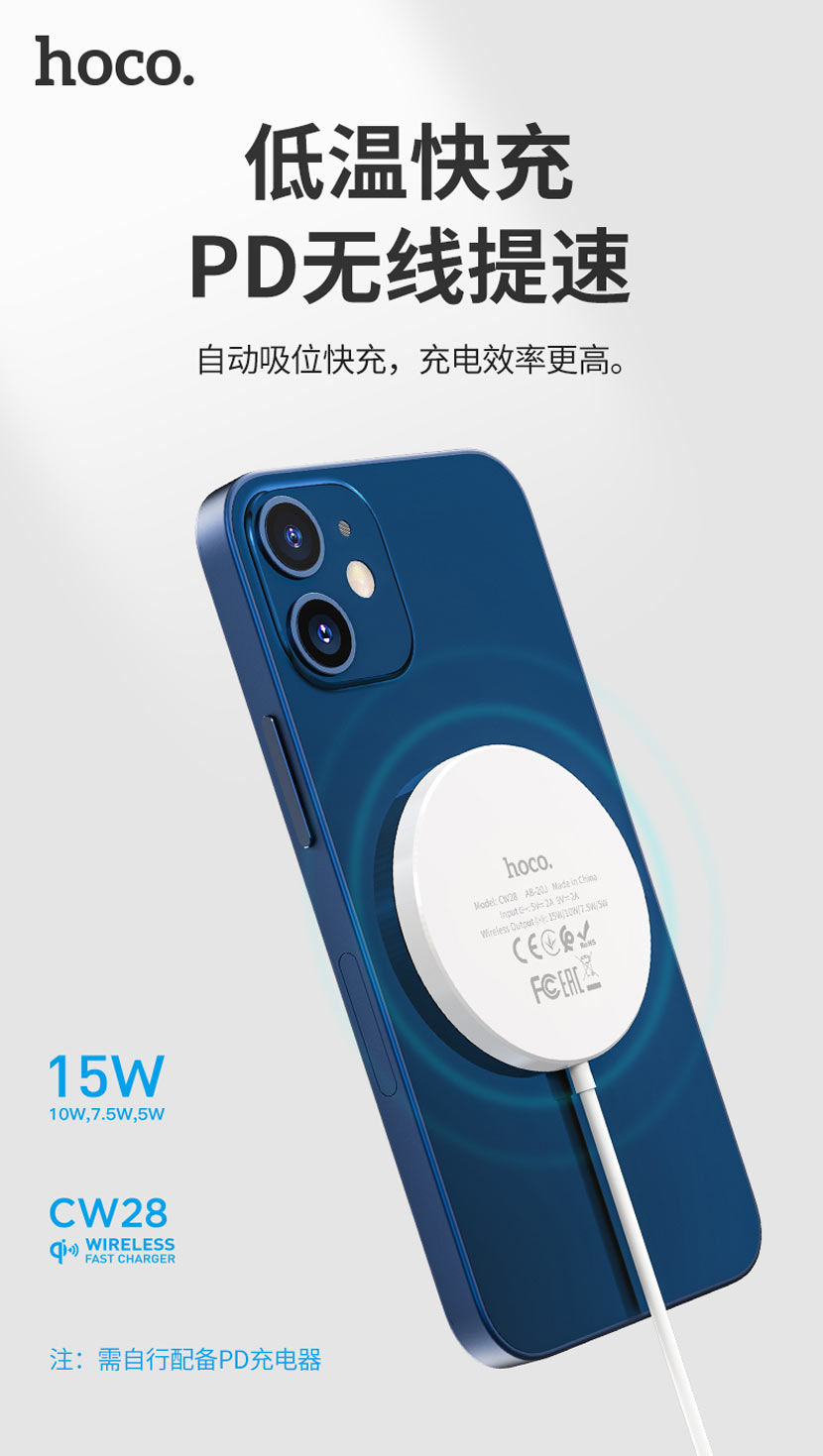 hoco news cw28 original series magnetic wireless fast charger pd cn