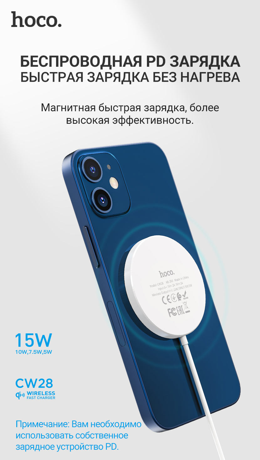 hoco news cw28 original series magnetic wireless fast charger pd ru