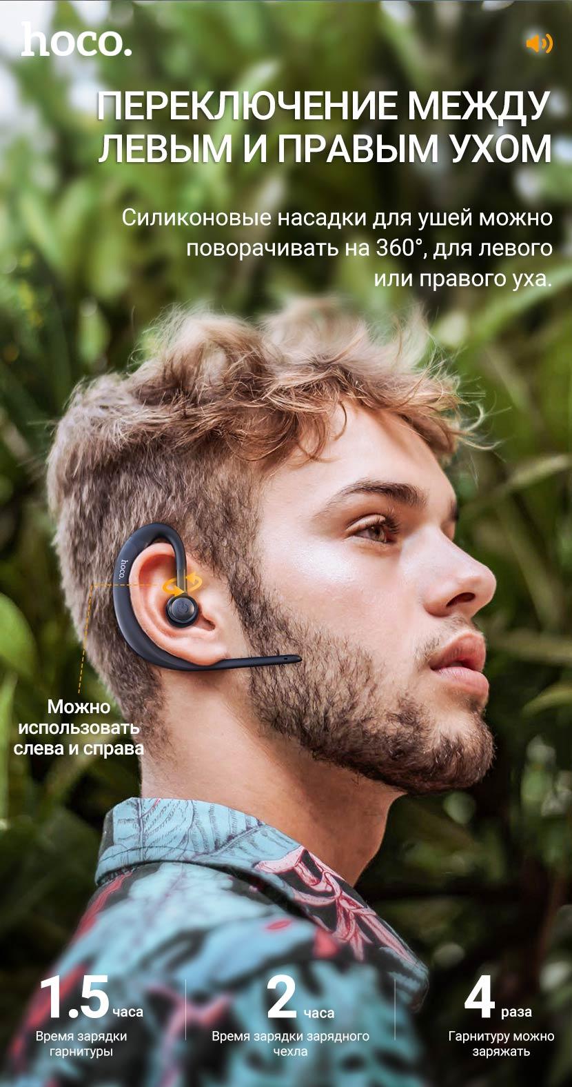 hoco news e56 shine business wireless headset left right ru