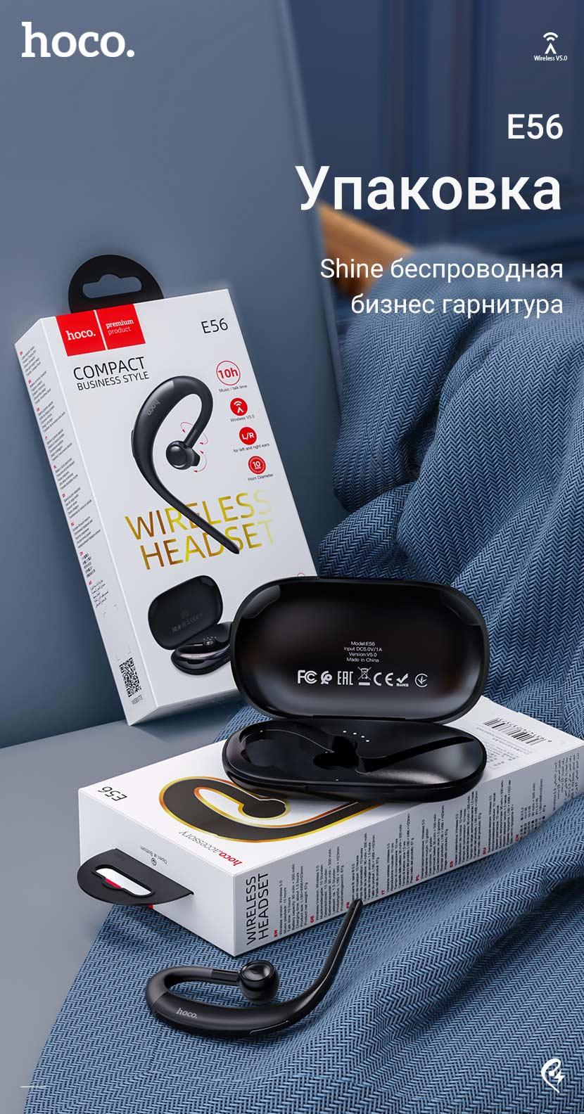hoco news e56 shine business wireless headset package ru