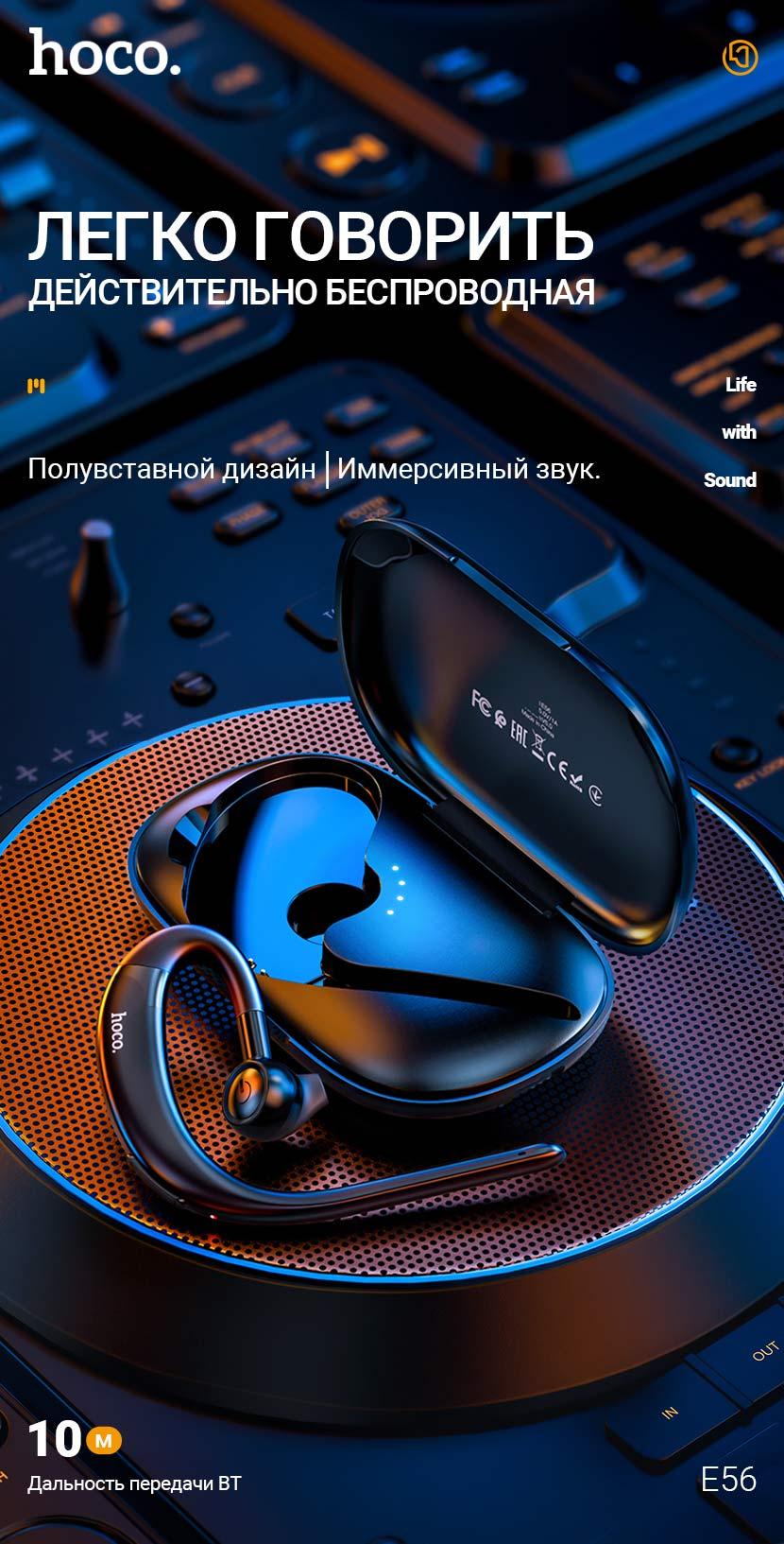 hoco news e56 shine business wireless headset ru