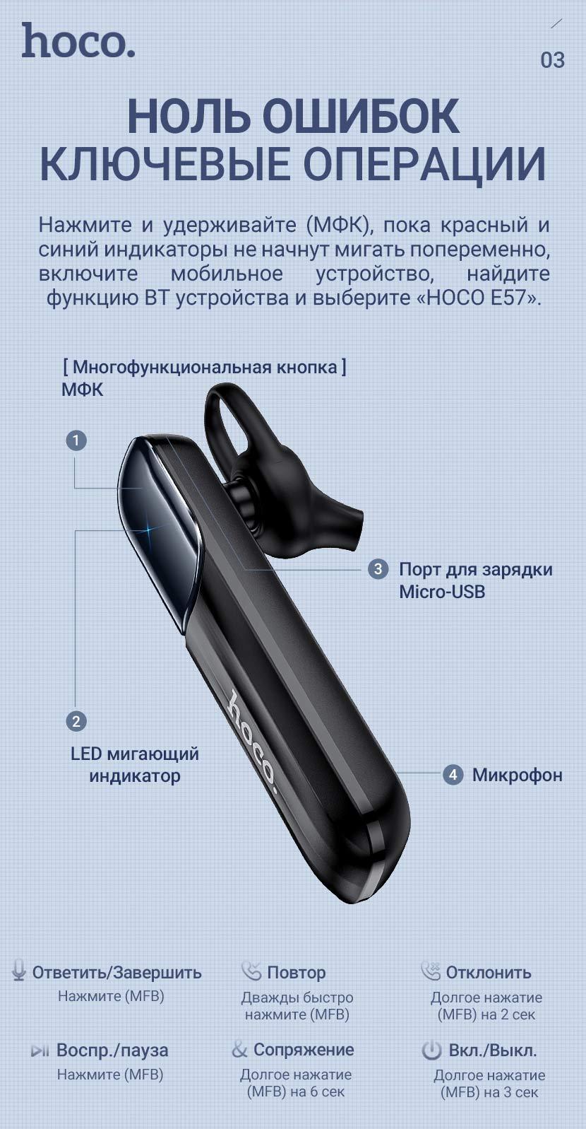 hoco news e57 essential business bt headset operation ru