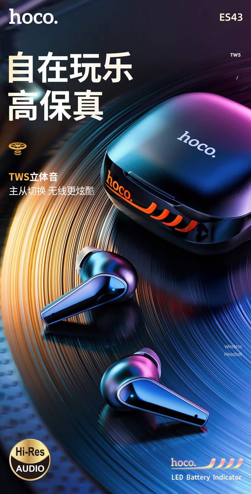 hoco news es43 lucky sound tws wireless headset fidelity cn