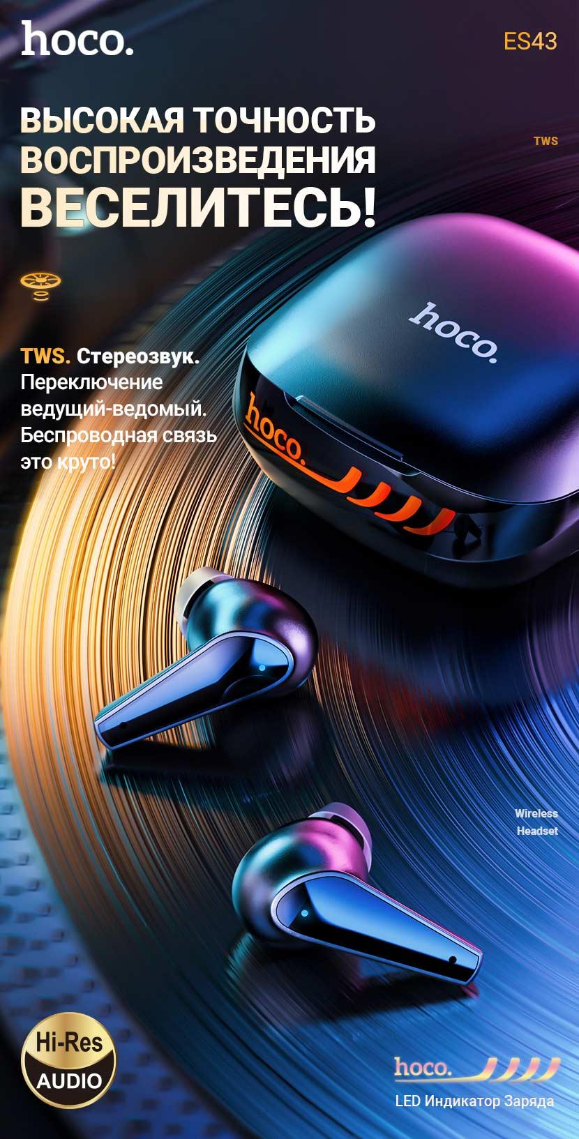 hoco news es43 lucky sound tws wireless headset fidelity ru