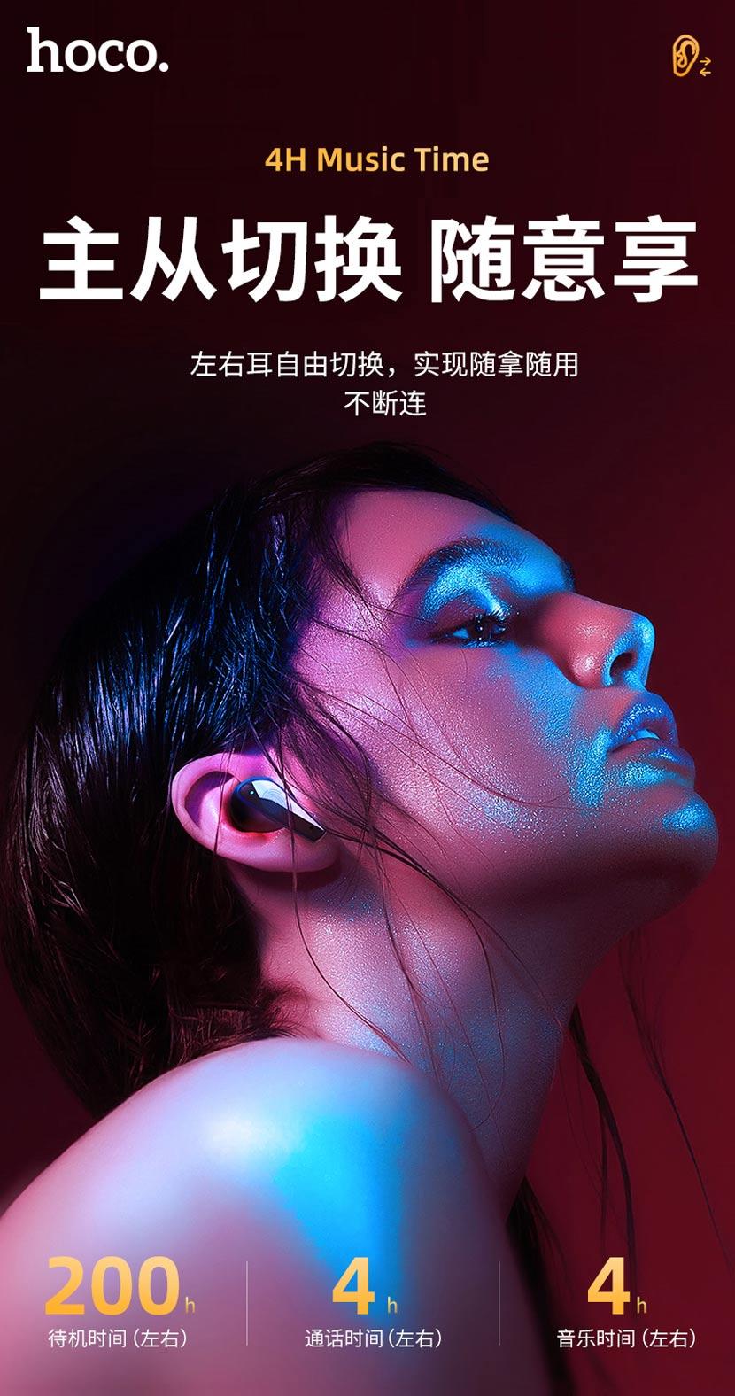 hoco news es43 lucky sound tws wireless headset leader follower cn