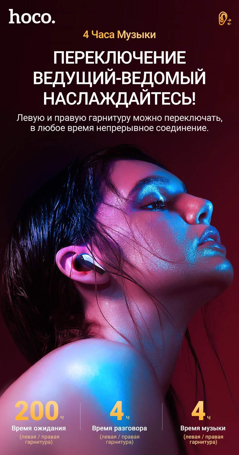hoco news es43 lucky sound tws wireless headset leader follower ru