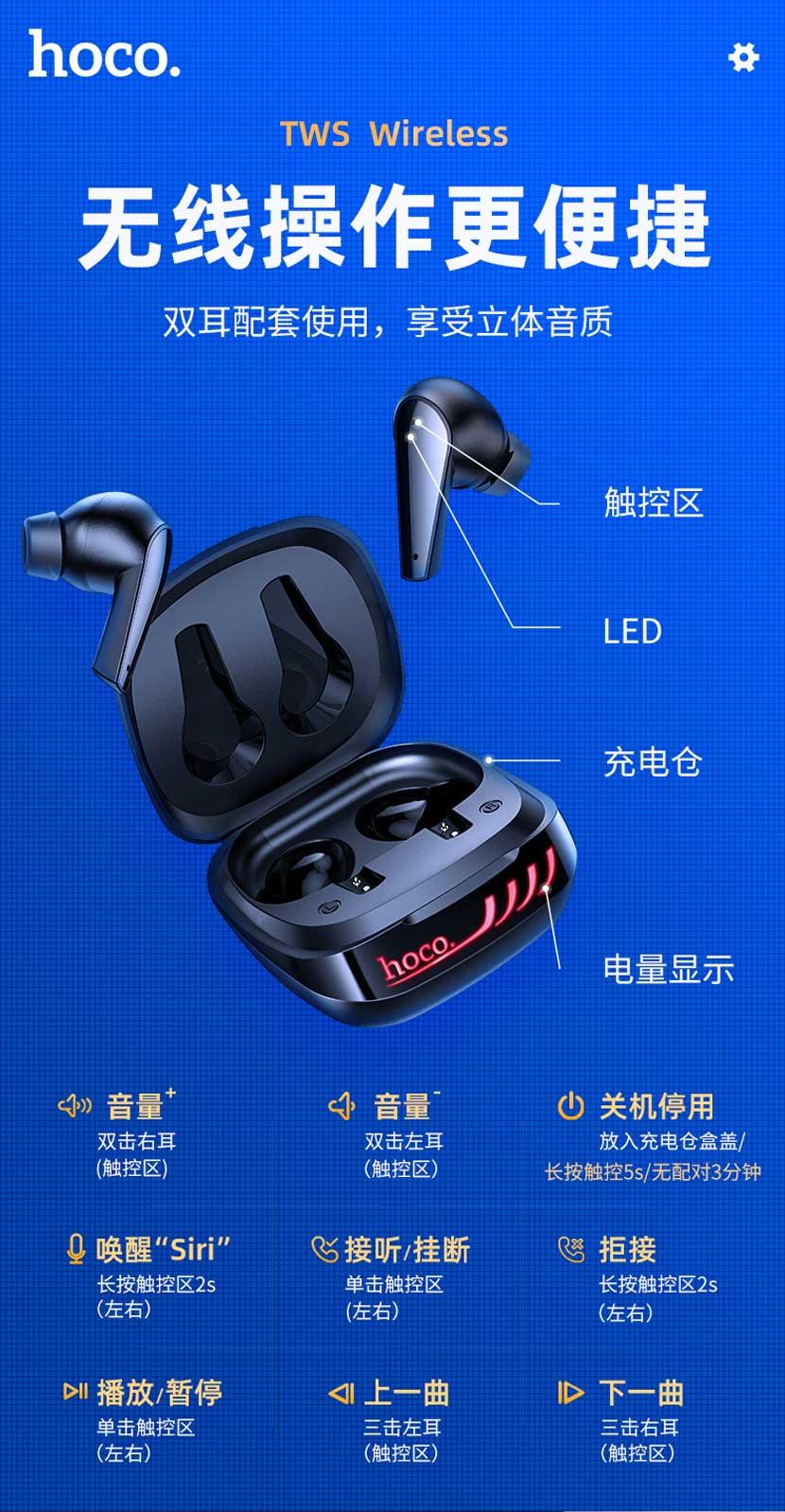 hoco news es43 lucky sound tws wireless headset operation cn