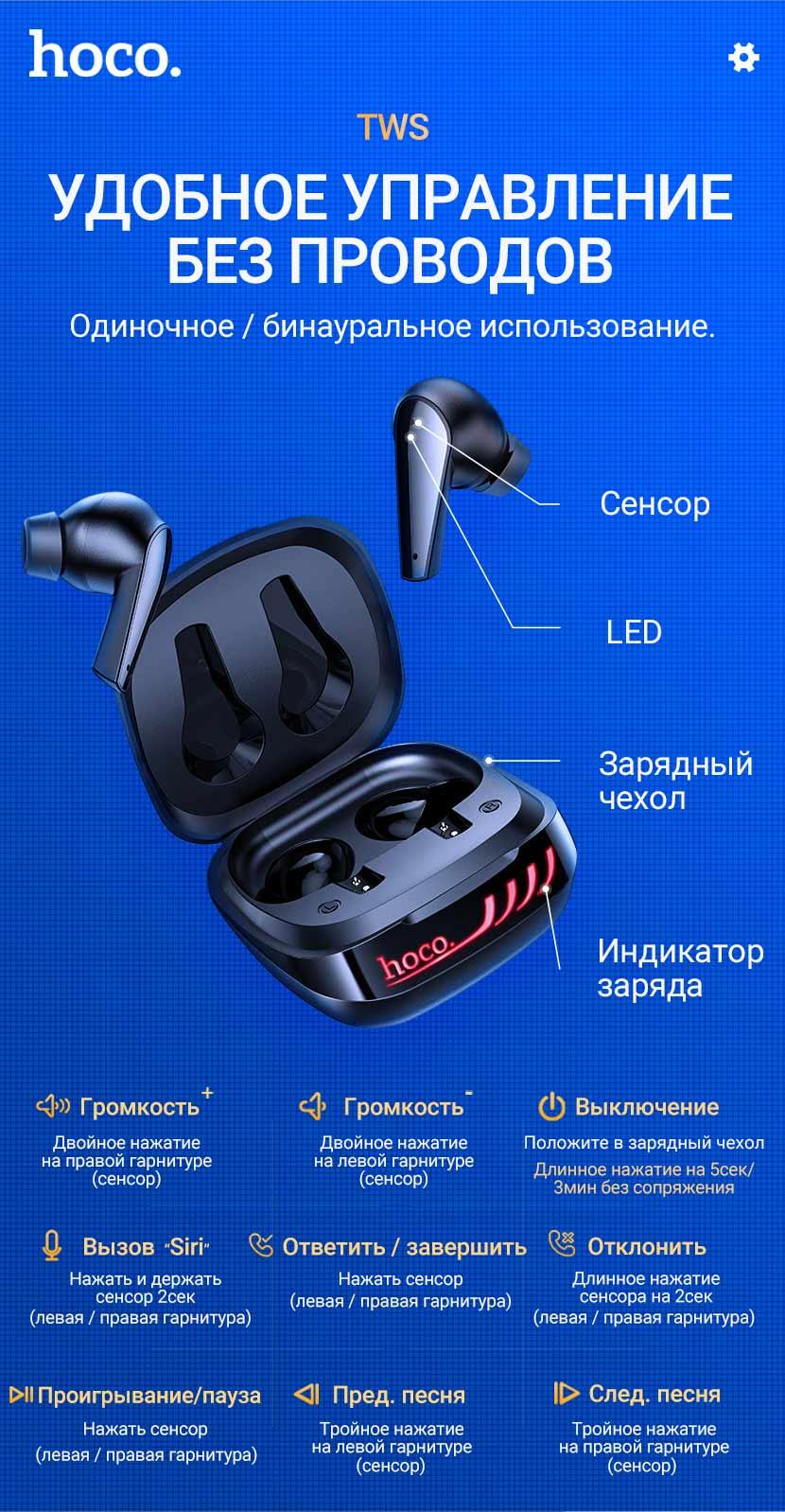 hoco news es43 lucky sound tws wireless headset operation ru