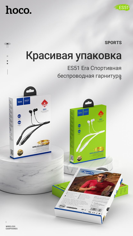 hoco news es51 era sports wireless earphones package ru