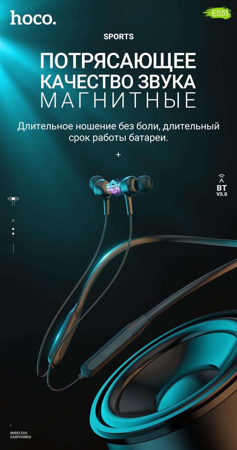 hoco news es51 era sports wireless earphones ru