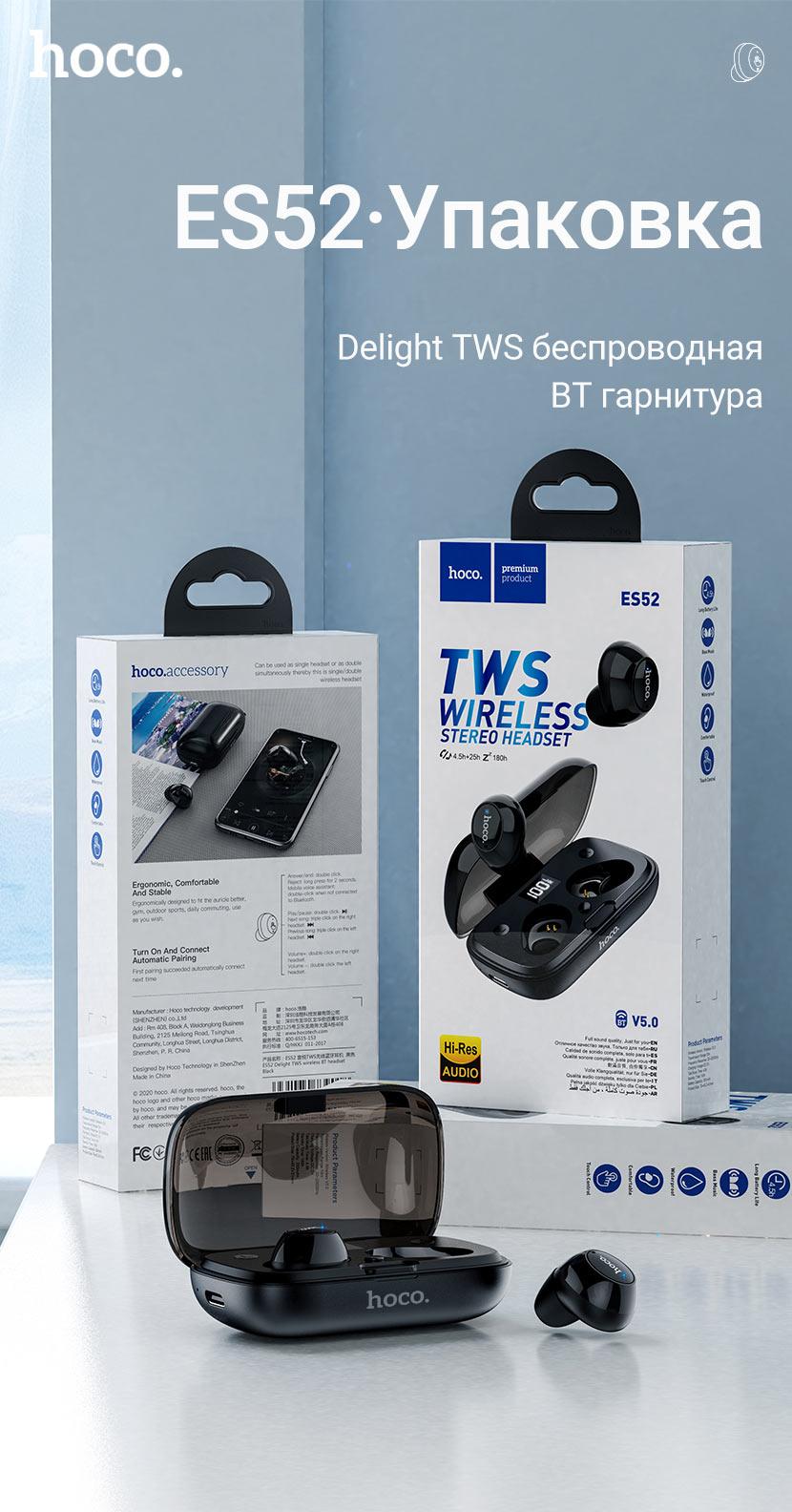 hoco news es52 delight tws wireless bt headset package ru