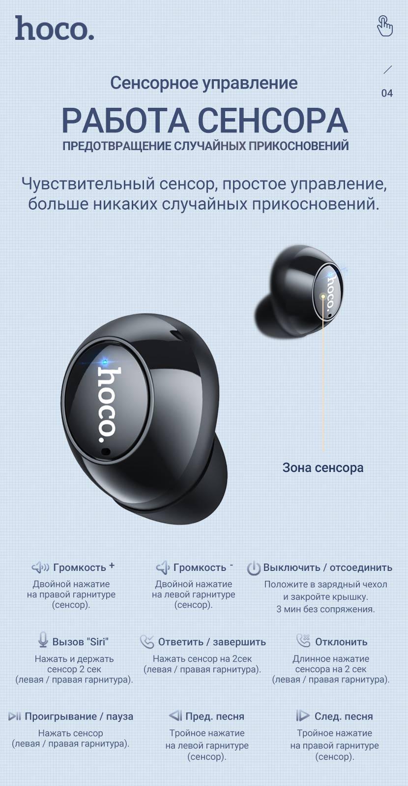 hoco news es52 delight tws wireless bt headset sensor ru