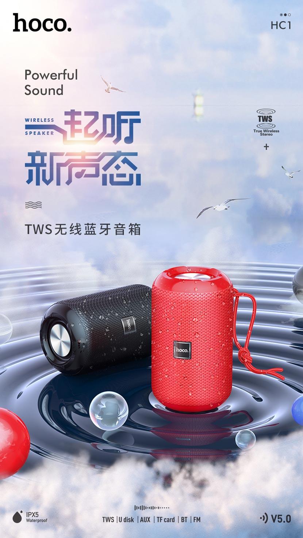 hoco news hc1 trendy sound sports wireless speaker cn