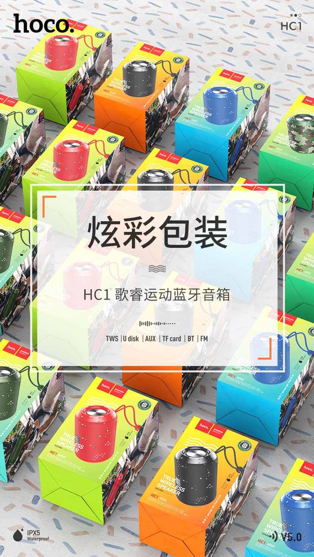 hoco news hc1 trendy sound sports wireless speaker package cn