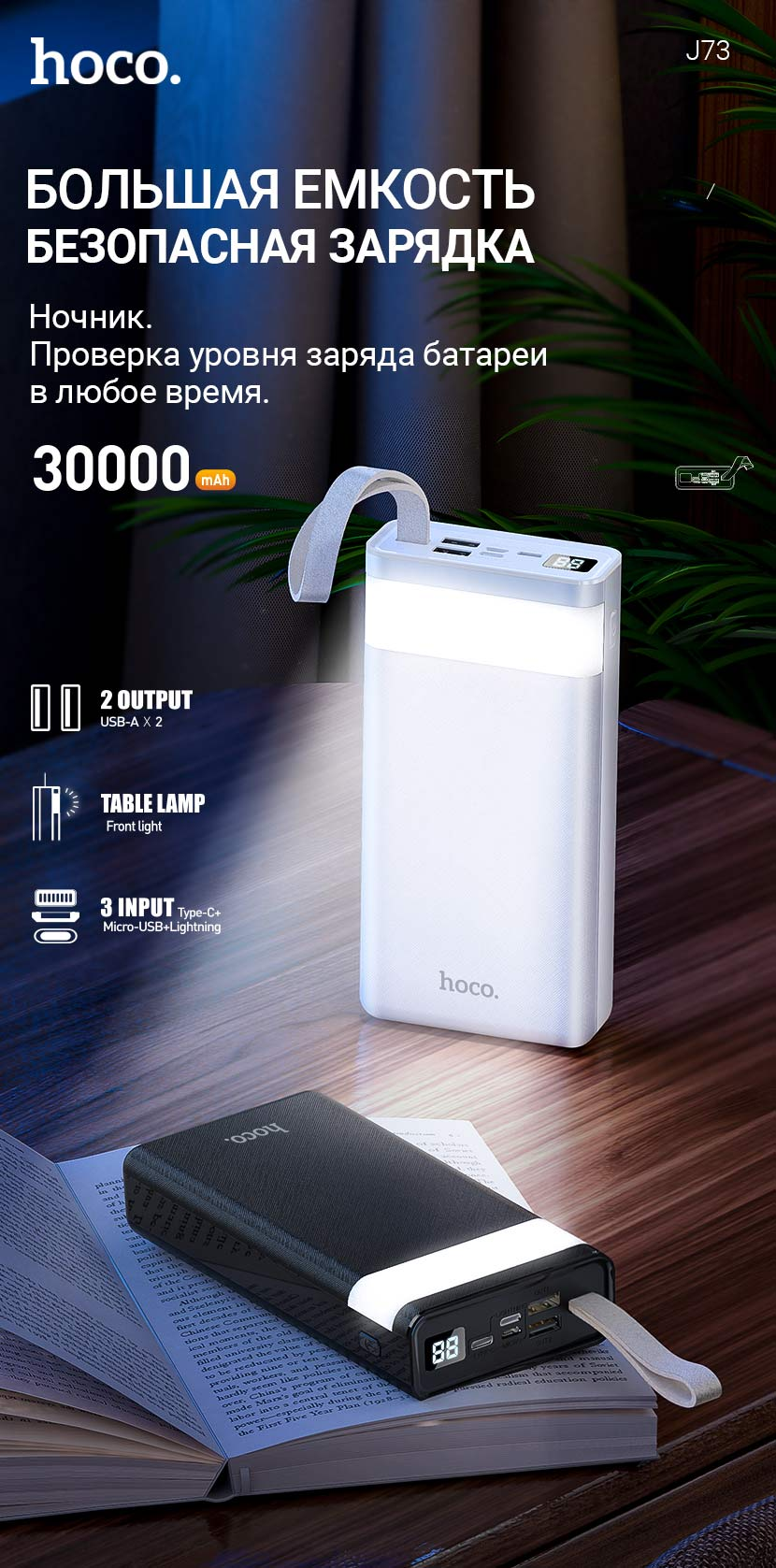 hoco news j73 powerful desk lamp power bank 30000mah ru