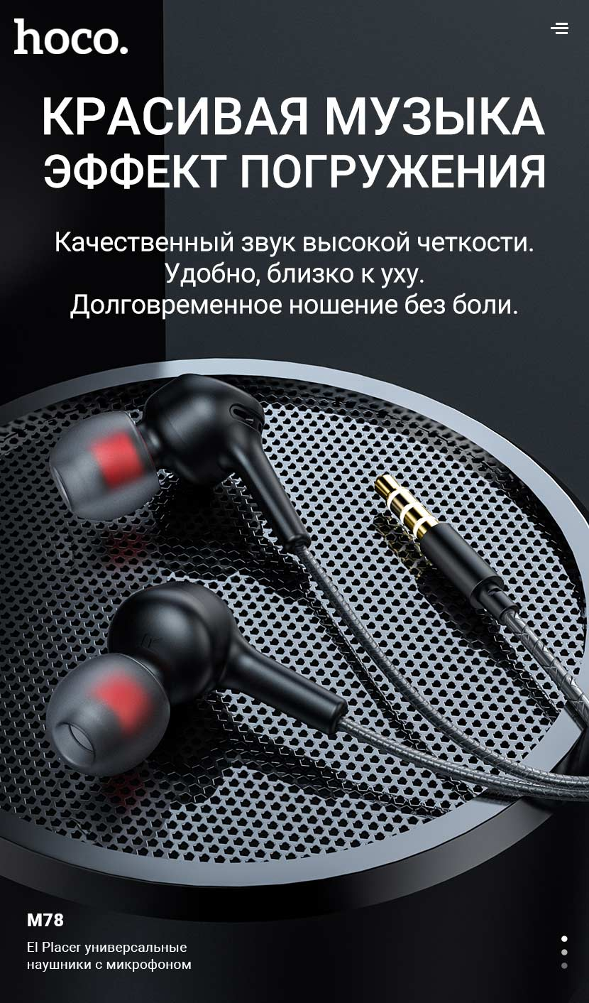 hoco news m78 el placer universal earphones with microphone ru