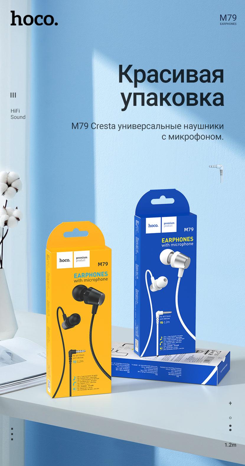 hoco news m79 cresta universal earphones with microphone package ru