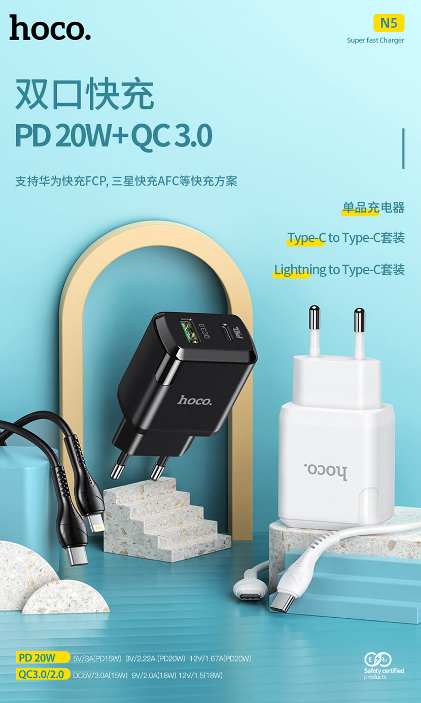 hoco news n5 wall chargers collection cn