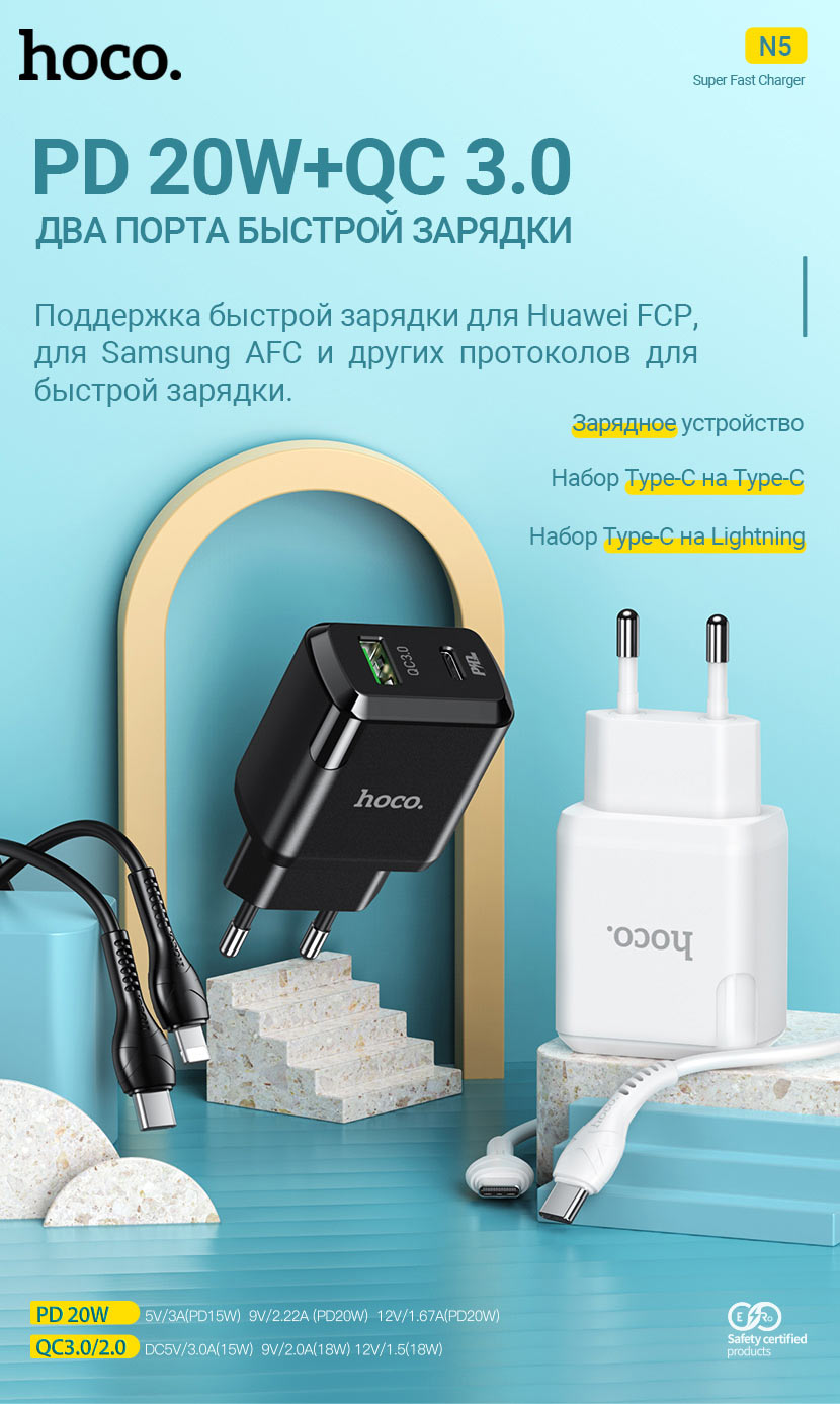 hoco news n5 wall chargers collection ru