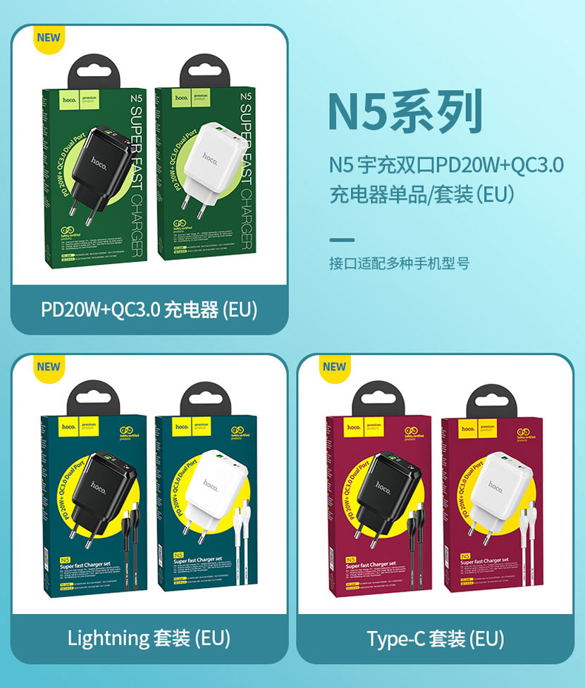 hoco news n5 wall chargers collection set cn