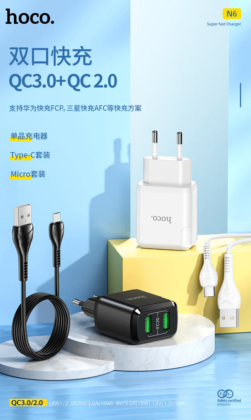 hoco news n6 wall chargers collection cn
