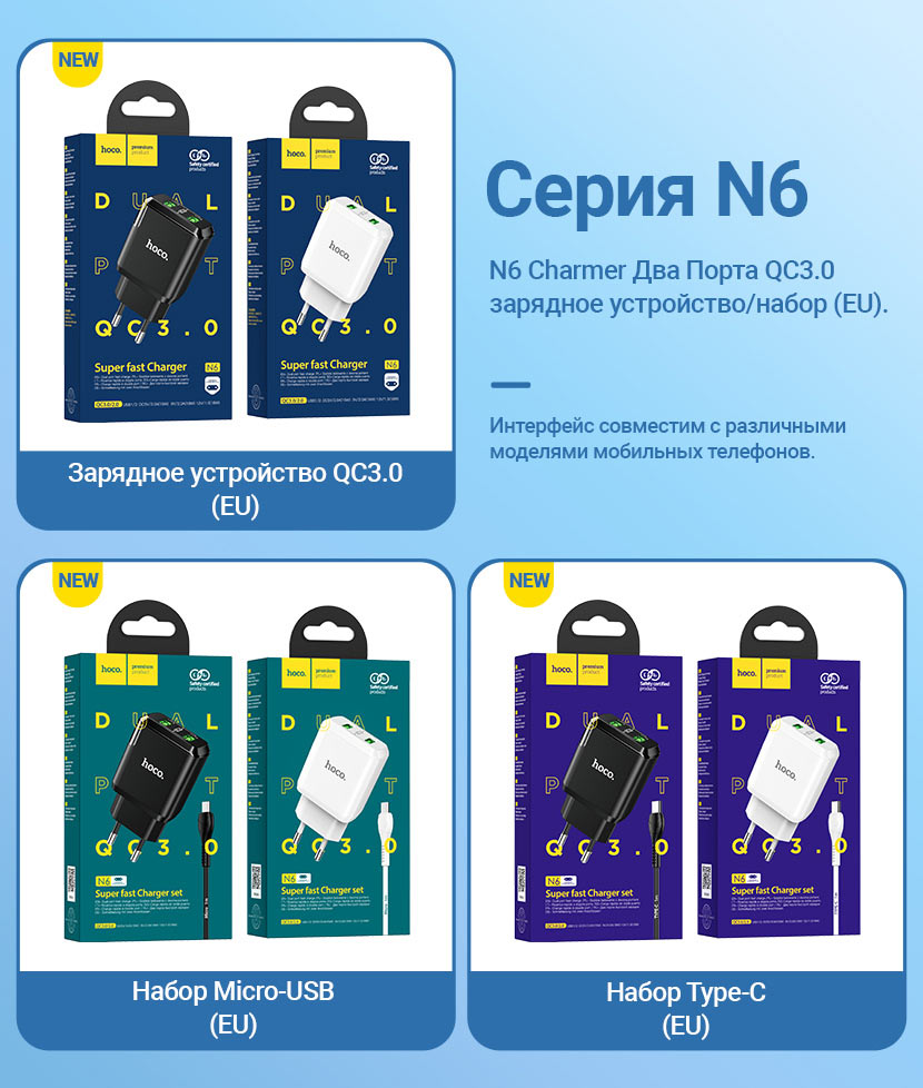 hoco news n6 wall chargers collection set ru