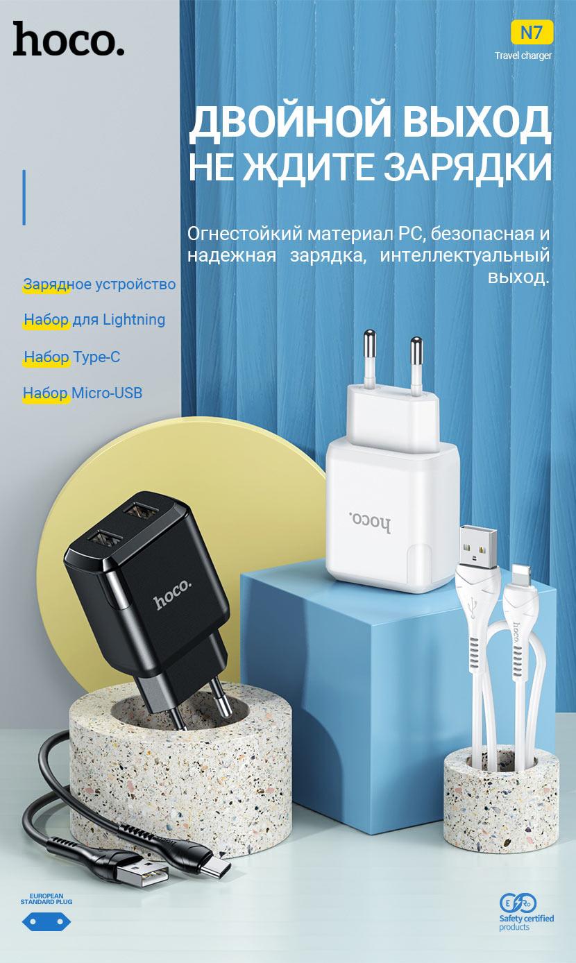 hoco news n7 wall chargers collection ru