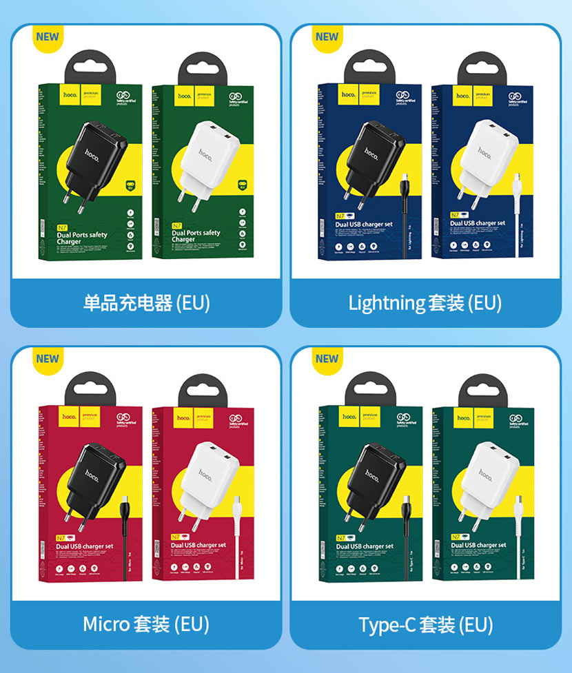 hoco news n7 wall chargers collection set cn