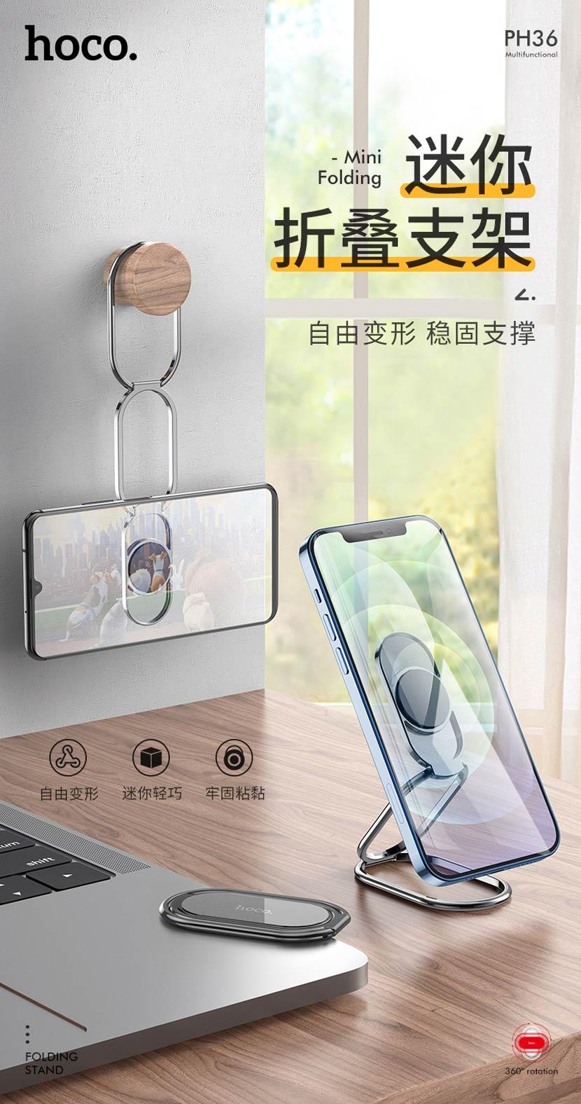 hoco news ph36 emma metal multifunctional folding stand cn