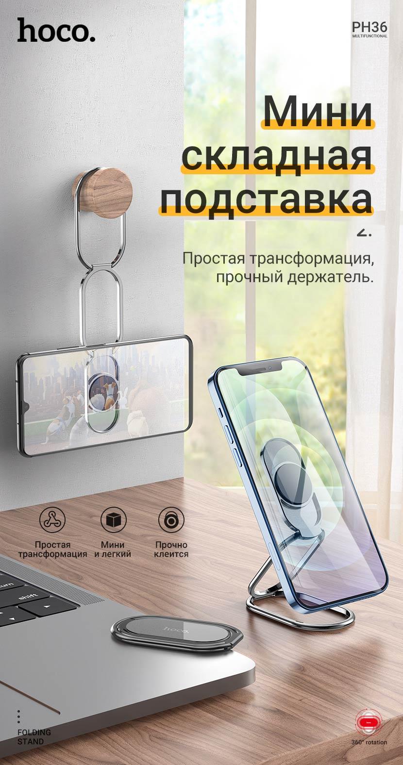 hoco news ph36 emma metal multifunctional folding stand ru