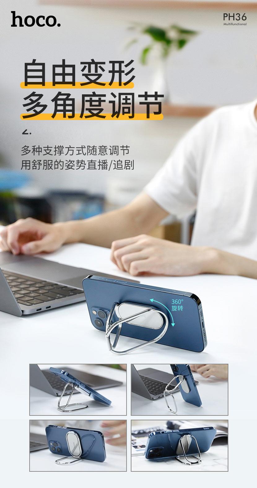 hoco news ph36 emma metal multifunctional folding stand transformation cn