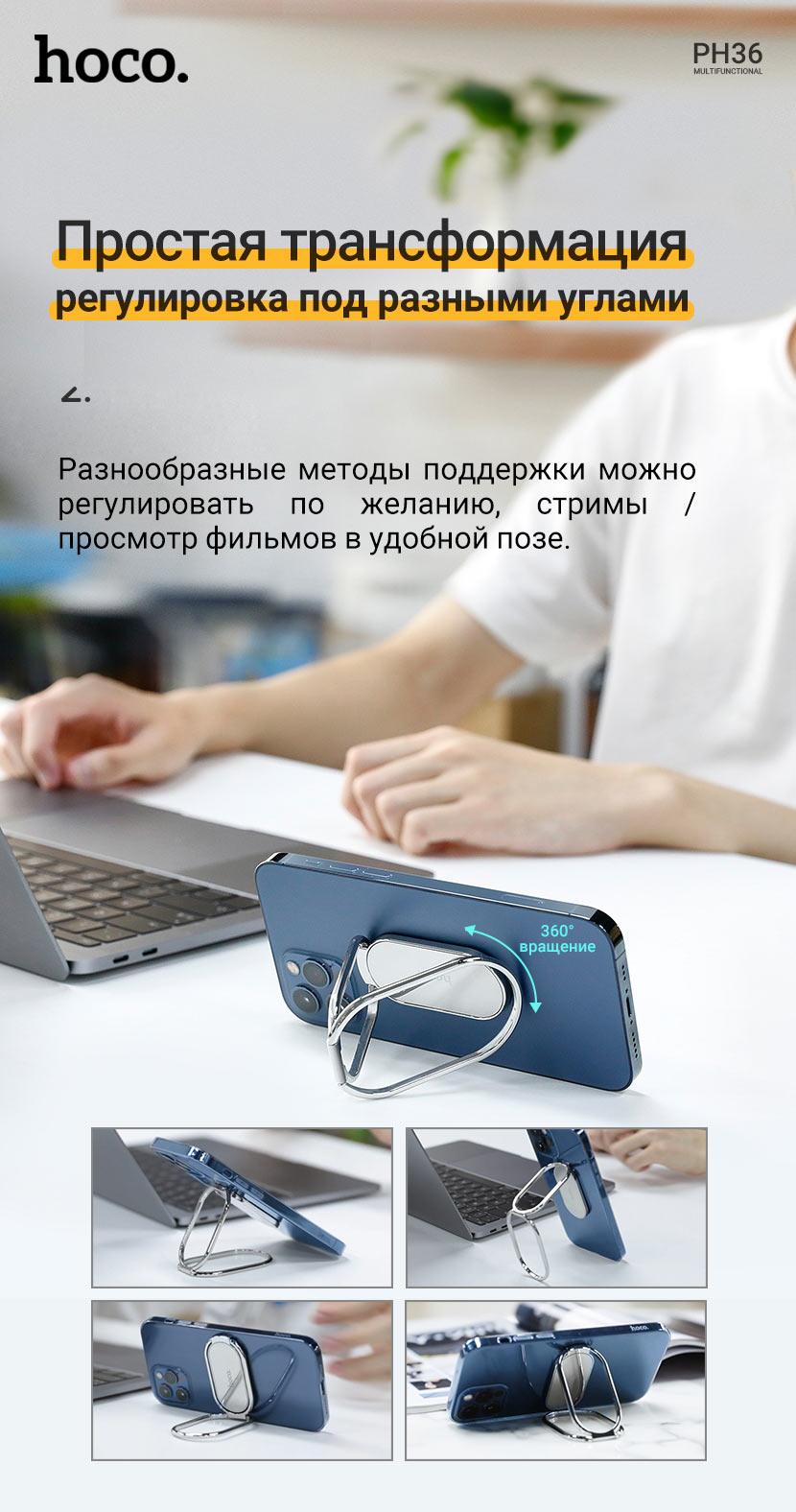 hoco news ph36 emma metal multifunctional folding stand transformation ru