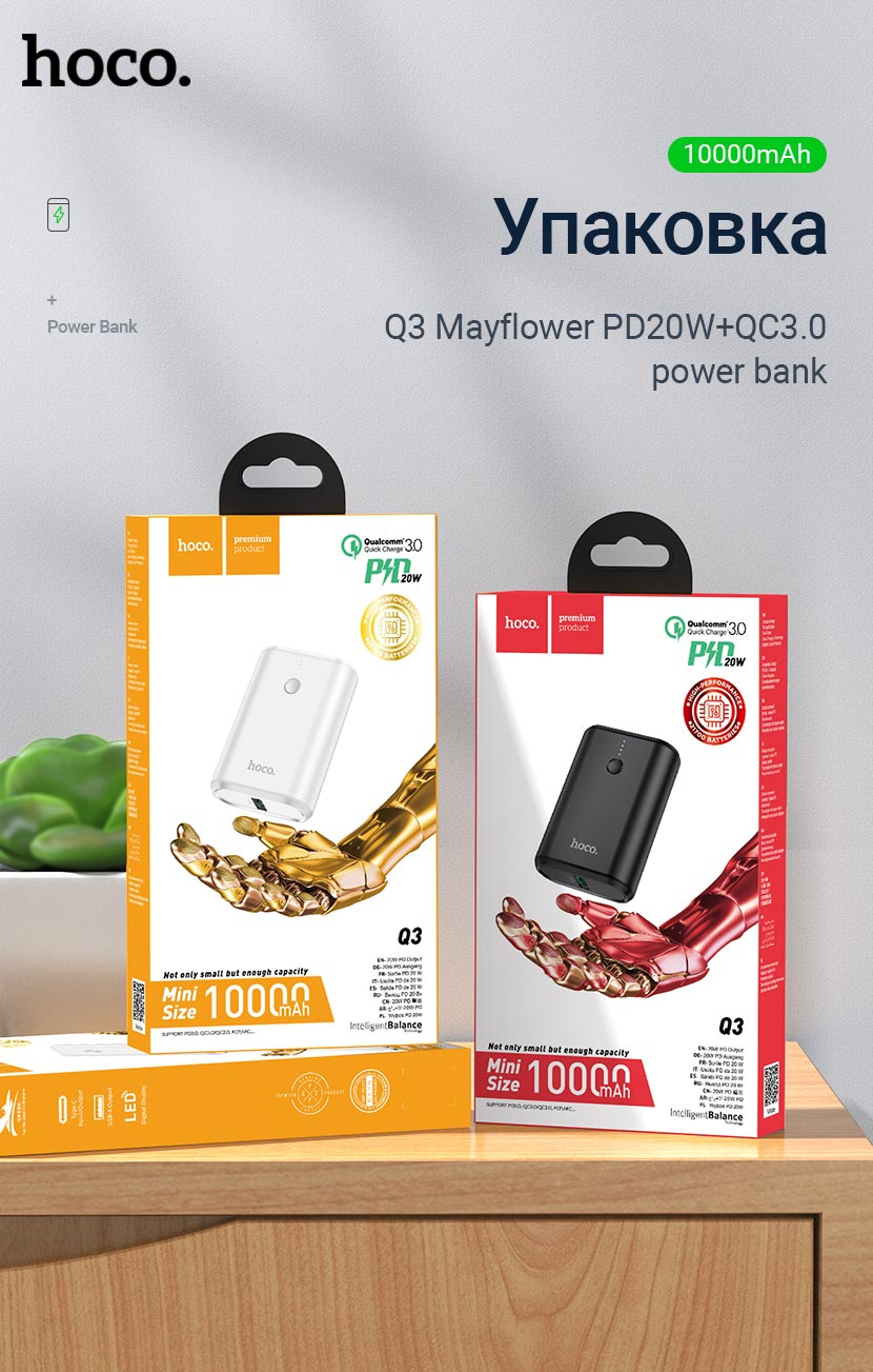hoco news q3 mayflower pd20w qc3 power bank 10000mah package ru