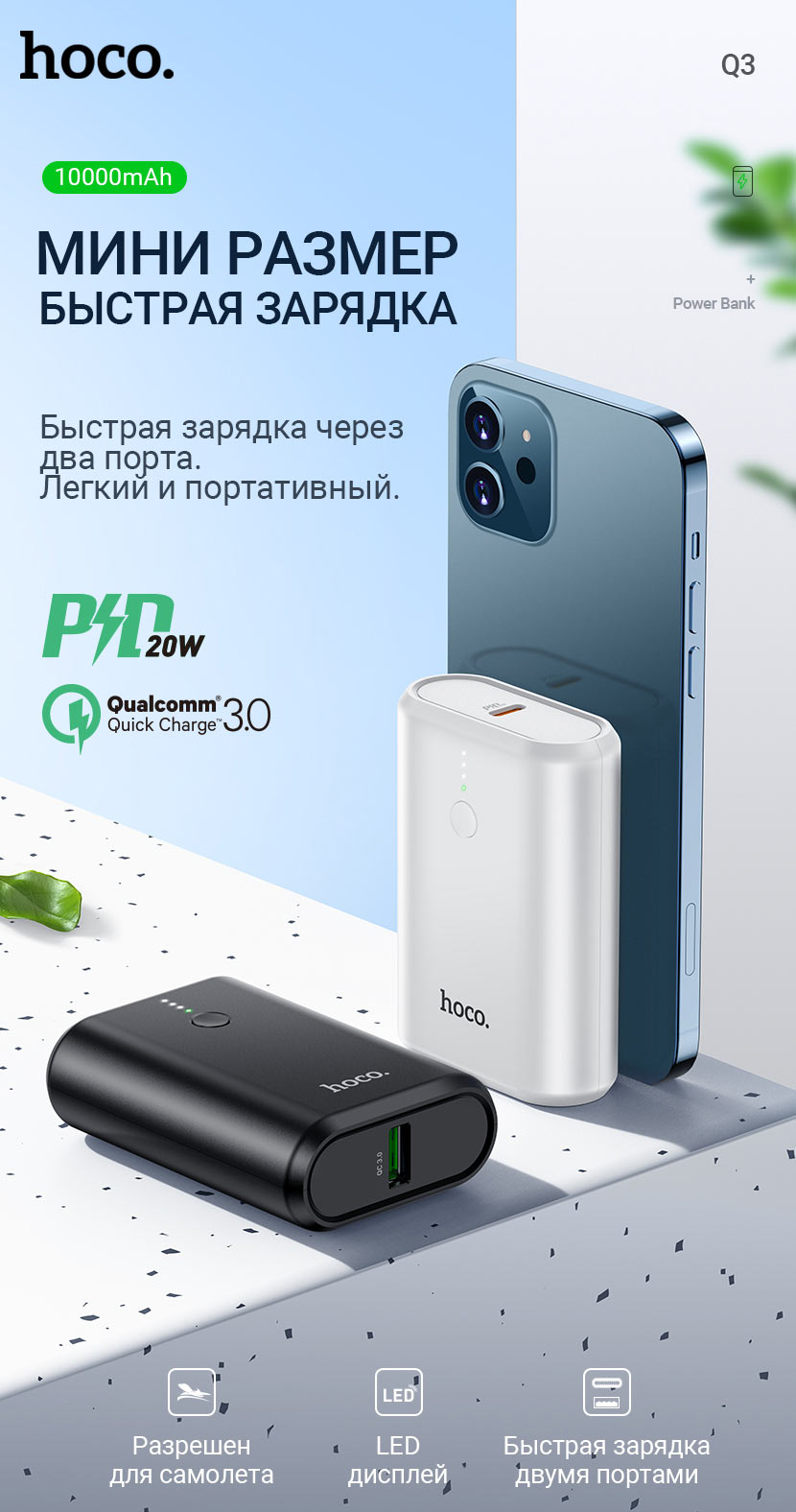 hoco news q3 mayflower pd20w qc3 power bank 10000mah ru