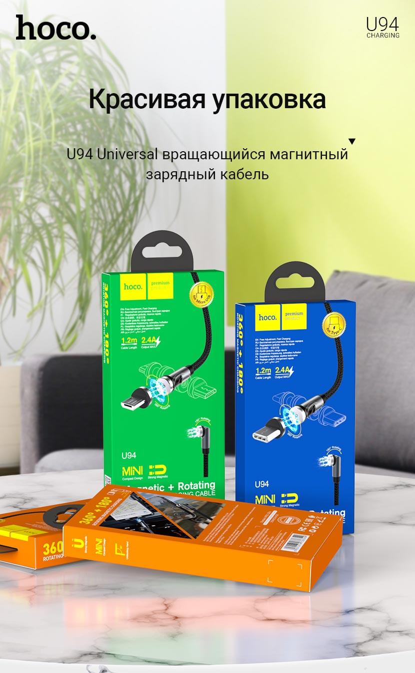 hoco news u94 universal rotating magnetic charging cable package ru