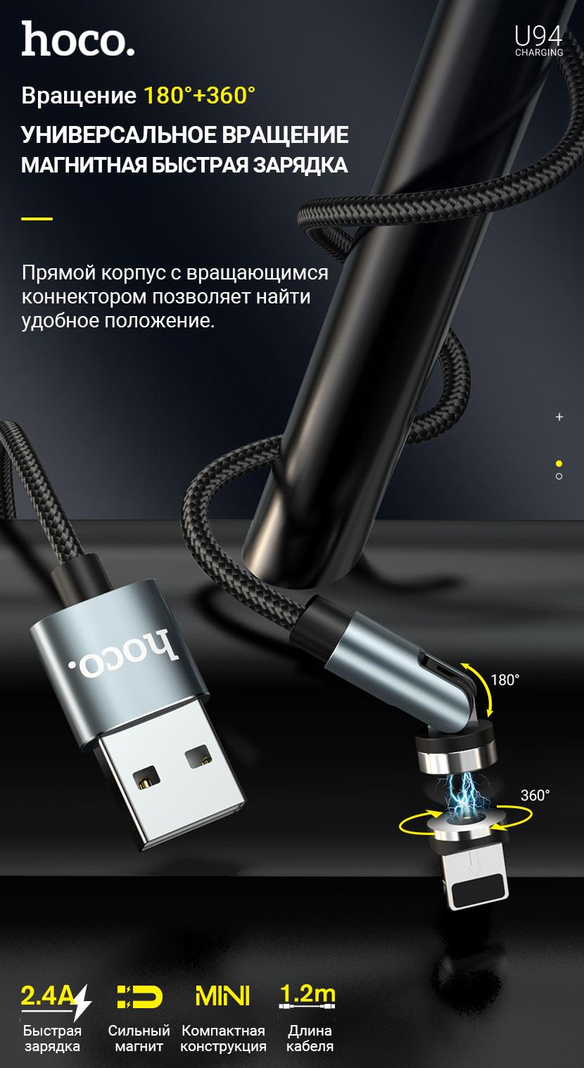 hoco news u94 universal rotating magnetic charging cable rotation ru