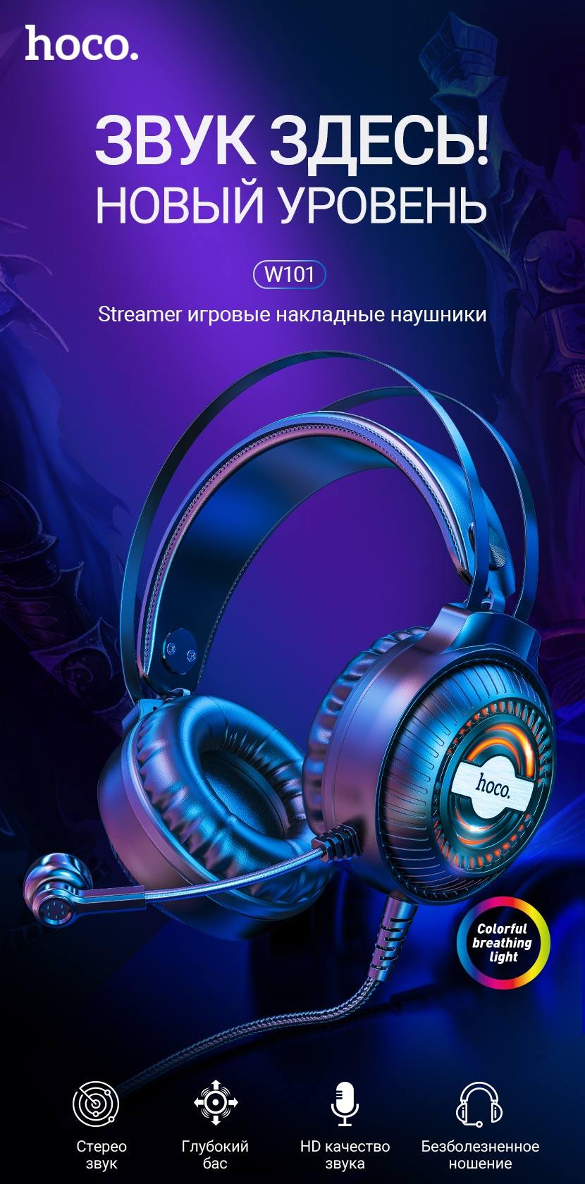 hoco news w101 streamer gaming headphones ru