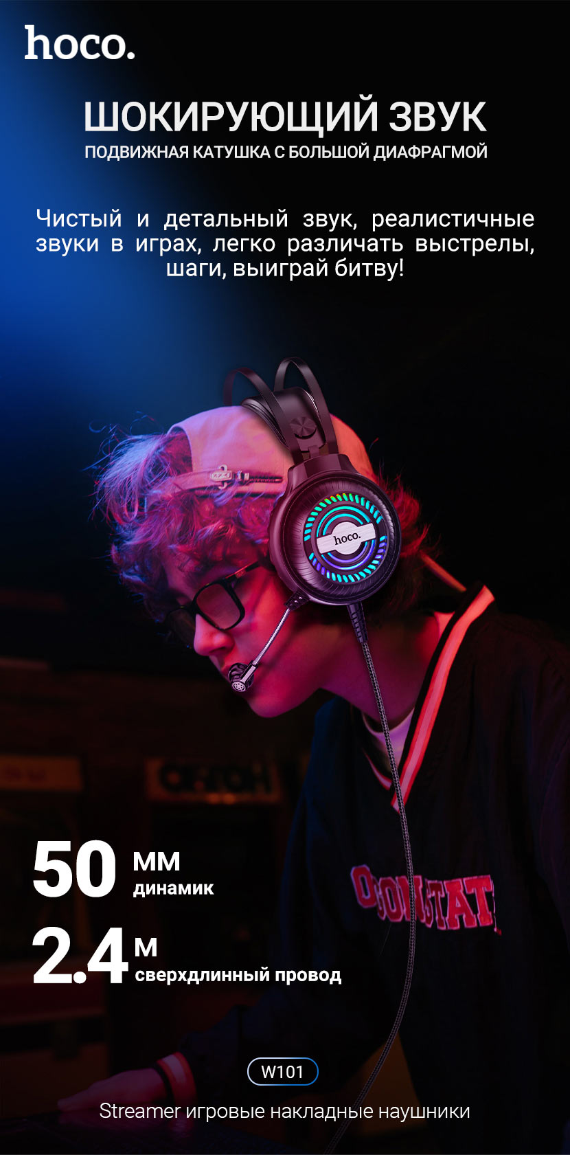 hoco news w101 streamer gaming headphones shocking ru