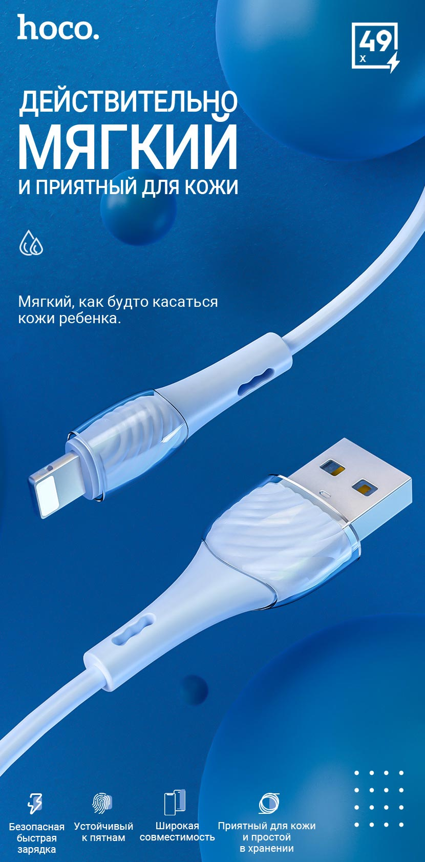 hoco news x49 beloved charging data cable soft ru