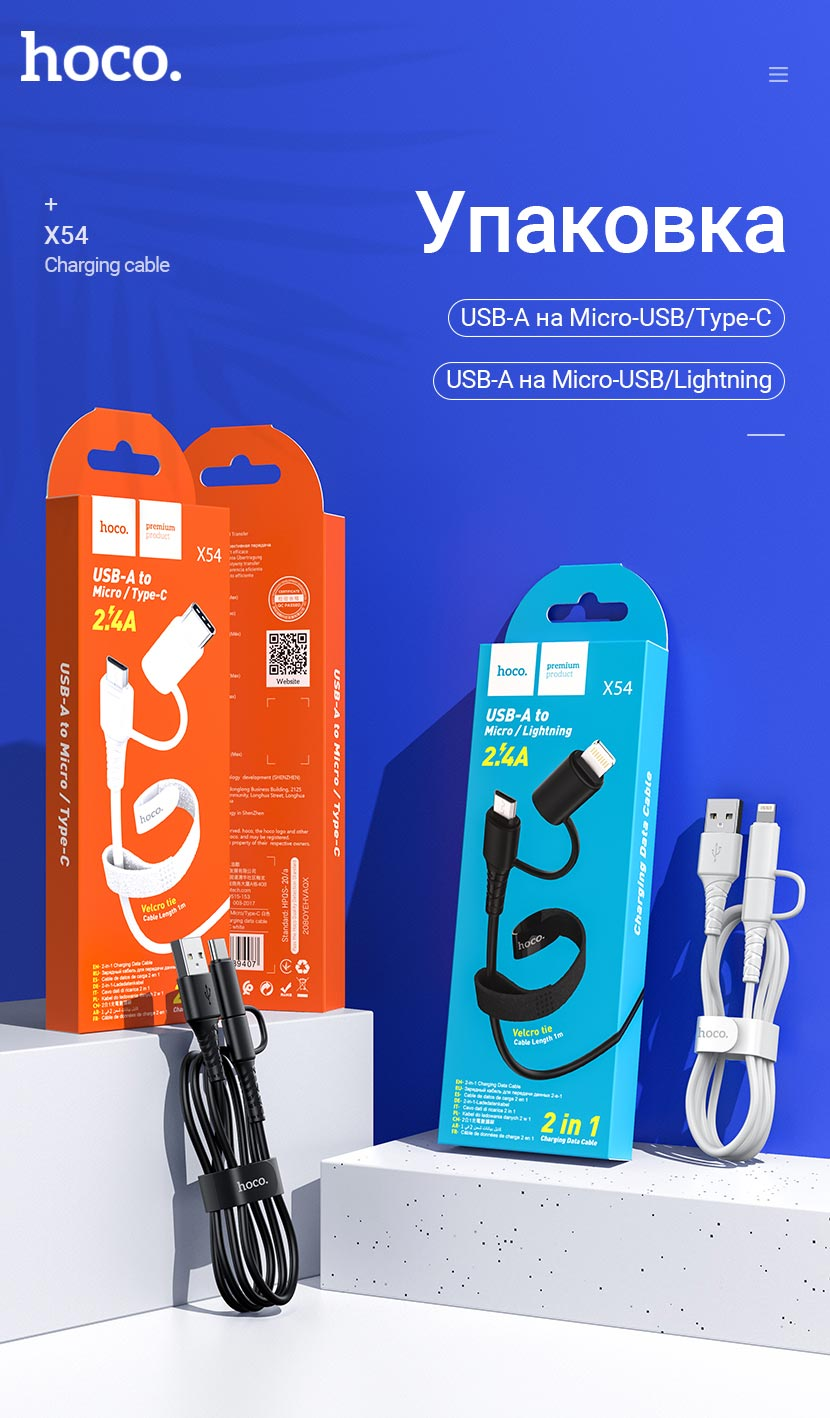 hoco news x54 cool dual 2in1 charging data cable package ru